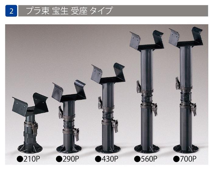 登場! フクビ化学 プラ束宝生受座タイプ 430P (30個/ケース):現場リズム-DIY・工具
