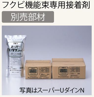 フクビ スーパーUダインN (一液型ウレタン樹脂系) 3kg (6個/ケース)