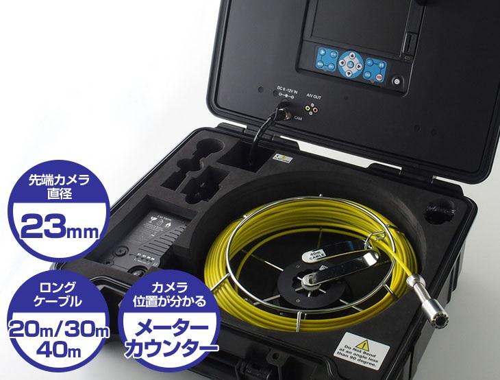 スリーアールソリューション 23mm管内カメラ 3R-FXS07-40M ケーブル長40m [配管検査 工業用内視鏡]