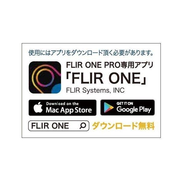 62b52f5b2f [送料無料] FLIR ONE PRO (Android版) 赤外線サーマルカメラアタッチメント 赤外線サーマルカメラアタッチメント 赤外線サーマル カメラアタッチメント (フリアーONE ...