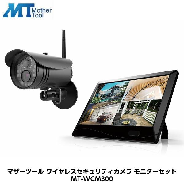 マザーツール ワイヤレスセキュリティカメラモニターセット MT-WCM300 [防犯カメラ 監視カメラ センサーカメラ]