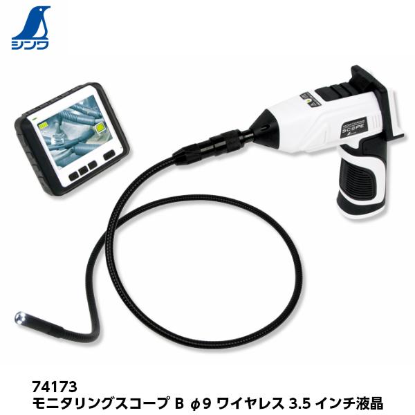 シンワ測定 モニタリングスコープ B φ9 ワイヤレス3.5インチ液晶 74173 [工業用カメラ 工業用内視鏡 管内カメラ]