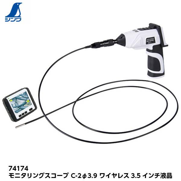 シンワ測定 モニタリングスコープ C-2φ3.9ワイヤレス 3.5インチ液晶 74185 [工業用カメラ 工業用内視鏡 管内カメラ]