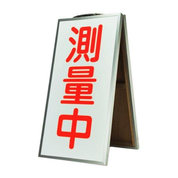 ランドアート 折り畳み式表示板 (測量中) 両面タイプ H600xW300mm [工事用看板 保安用品]