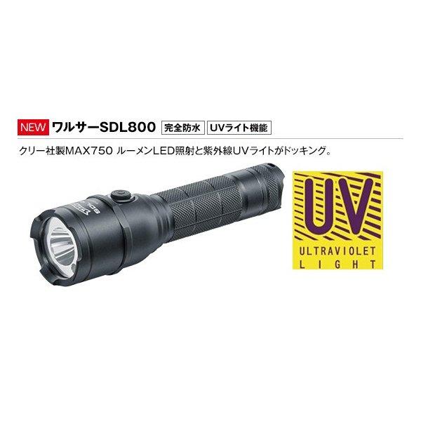[送料無料(本州・四国・九州)] WALTHER ワルサー SDL800 フラッシュライト MAX750ルーメン 最大照射距離約200m [国内正規品]※北海道、沖縄は送料別