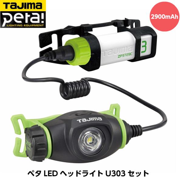 TAJIMA タジマ ペタLEDヘッドライトU303セット(2900mAh充電池付き) 建設向けLEDライト LE-U303-SP ライト本体重量69g