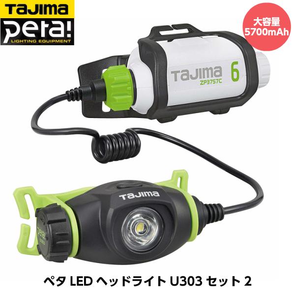 TAJIMA タジマ ペタLEDヘッドライトU303セット2 (大容量5700mAh充電池付き) 建設向けLEDライト LE-U303-SP2 ライト本体重量69g