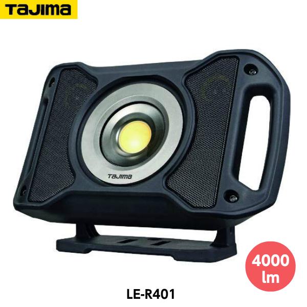 TAJIMA タジマ LEDワークライトR401 LE-R401 最大4000lm ワイヤレススピーカー搭載
