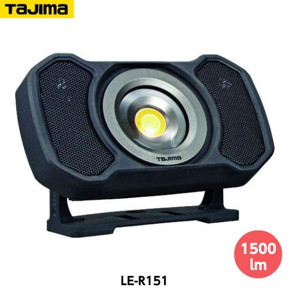 TAJIMA タジマ LEDワークライトR151 LE-R151 最大1500lm ワイヤレススピーカー搭載