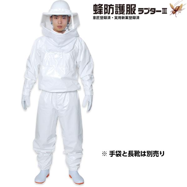 蜂対策ウェア 蜂防護服ラプターIII V-1000 スズメバチの駆除などに(※防護手袋は別売り)ラプター3