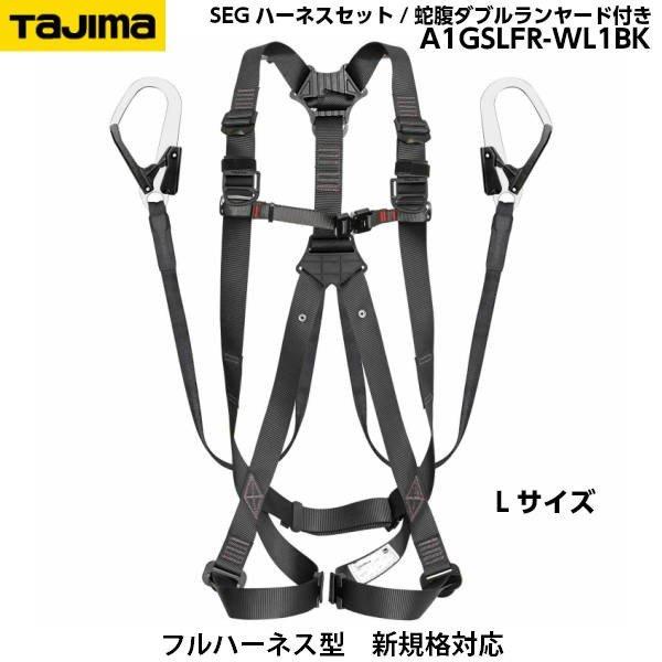 TAJIMA タジマ SEGハーネスGS 平ロープ ダブルL1セット A1GSLFR-WL1BK 黒 Lサイズ スチールフック [新規格対応]