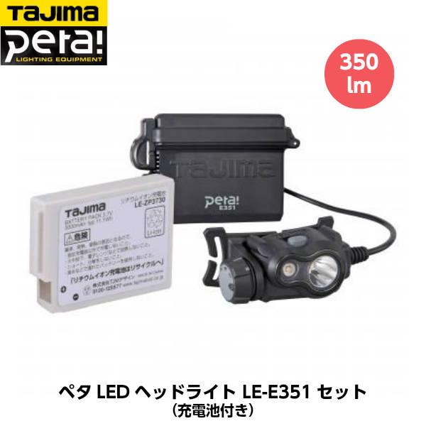 TAJIMA タジマ ペタLEDヘッドライト E351セット ブラック 充電池付き LE-E351-SPBK 重量120g