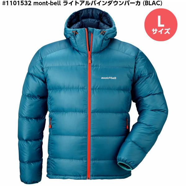 【Lサイズ】 mont-bell モンベル ライトアルパインダウン パーカ (Lサイズ) Men's #1101532 ブルーアシード(BLAC)