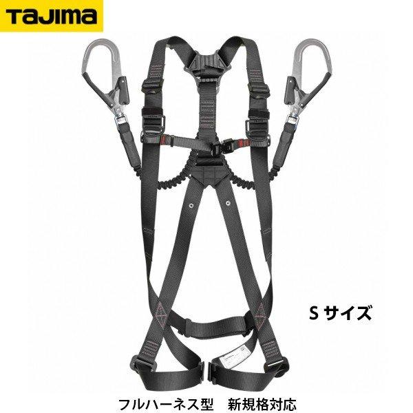 TAJIMA タジマ ハーネス GS 蛇腹 ダブルL2セット A1GSSJR-WL2BK 黒 Sサイズ スチール製バックル 新規格対応