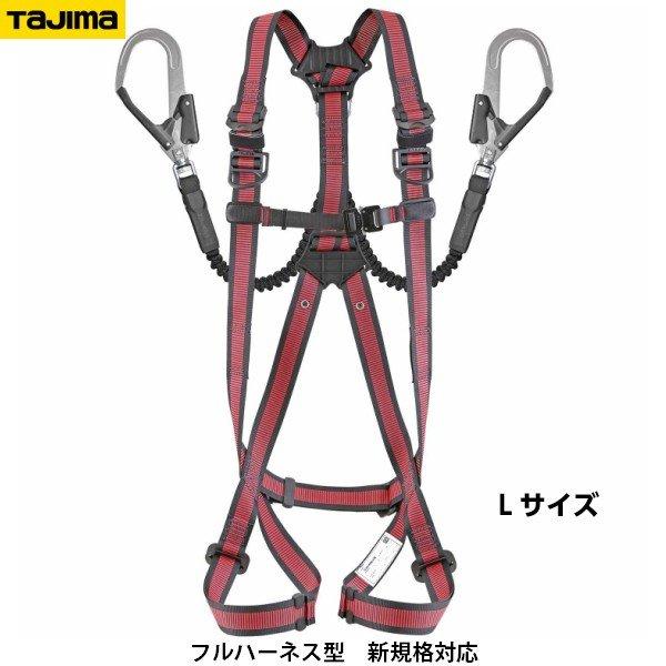 TAJIMA タジマ ハーネス GS 蛇腹 ダブルL2セット A1GSLJR-WL2RE 赤 Lサイズ スチール製バックル 新規格対応