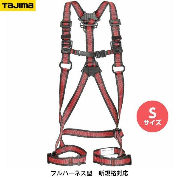 TAJIMA タジマ SEGハーネス ZA 軽量 AZAS-LRE 赤 Sサイズ アルミ製バックル 新規格対応 ランヤード別売り