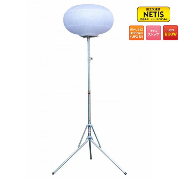 キタムラ産業 LEDバルーン KLF-100 バルーン投光器 工事用照明 NETIS登録商品