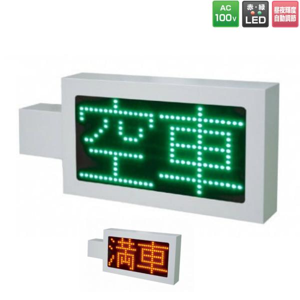 キタムラ産業 LED満空表示器パーキングサイン KM-240W LED電光表示板 満車赤 空車緑