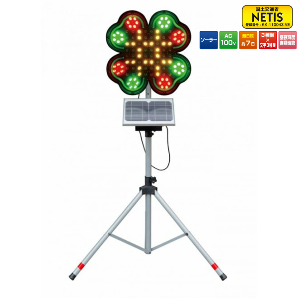 キタムラ産業 スプレンダー・リーフ KFF-112-S (頭部・ソーラー電源ユニット・三脚のセット) LED保安灯 LED警告灯 NETIS登録