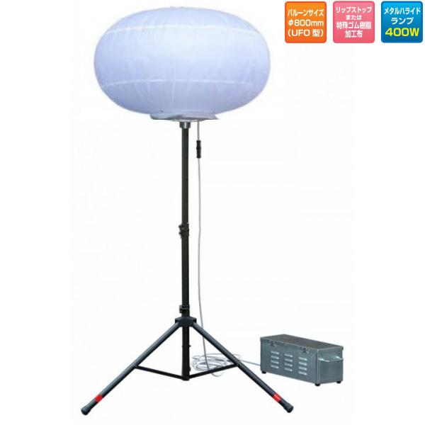 キタムラ産業 ハイピカバルーン KBL-400SS 全光タイプ バルーン投光器 工事用照明