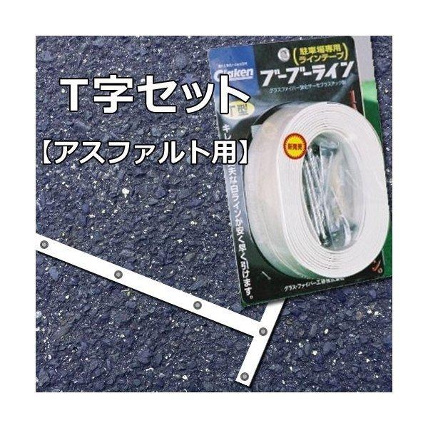【2本分セット】 Glaken ブーブーライン T型5cm幅2本セット (アスファルト用) BBL5-T2A [駐車場 駐輪場専用ラインテープ 駐車場ライン引き T型セット]