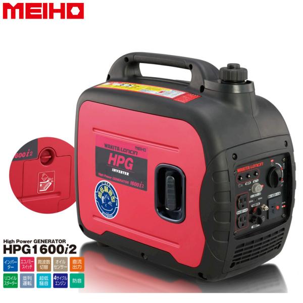 ワキタ MEIHO 発電機 HPG1600i2 周波数50/60Hz切替式 [4サイクルエンジン タンク容量9L 超低騒音]
