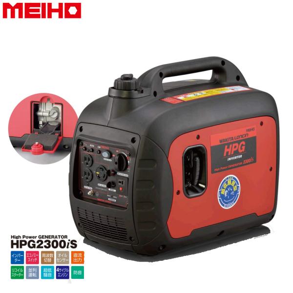 ワキタ MEIHO 発電機 HPG2300iS 周波数50/60Hz切替式 [4サイクルエンジン タンク容量4L 超低騒音]※【代引き不可】※メーカー直送商品のため代引き決済はご利用いただけません。