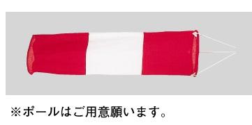 大田商事 吹き流し OT-908-15 赤白 400φx1500mm 早見表付き