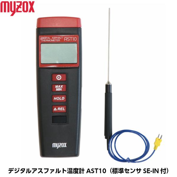 MYZOX マイゾックス デジタルアスファルト温度計 AST10 (標準センサSE-IN付き)セット