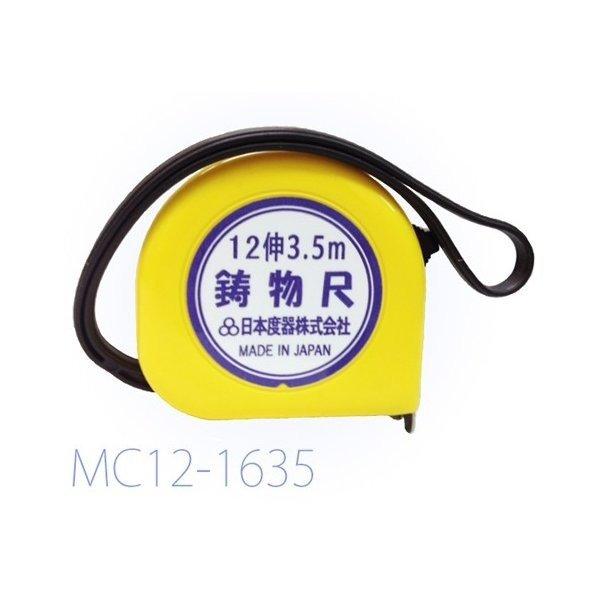 コンベックス 鋳物用の木型や金型の型の寸法を測定 日本度器 イモノコンベックス スチール製 限定特価 MC12-1635 16mm幅 3.5m 伸縮率12伸 オーバーのアイテム取扱☆ 鋳物尺