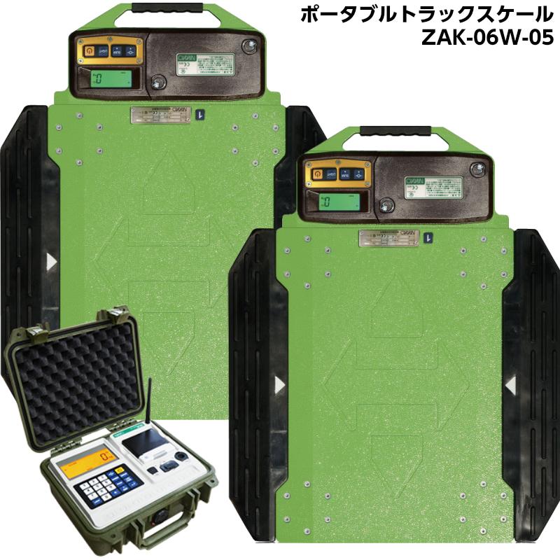 日本製衡所 ポータブルトラックスケール 10tポータブルロードメーター ZAK-06W-05 (5t/2枚)