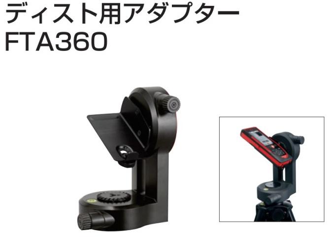 [送料無料] TAJIMA タジマ ライカディスト用アダプター FTA360