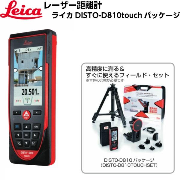 TAJIMA タジマ レーザー距離計 ライカディストD810touchパッケージ DISTO-D810TOUCHSET 測距範囲250m Web登録で3年保証