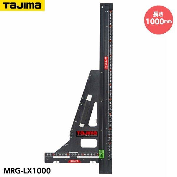 TAJIMA タジマ 丸鋸ガイド LX1000 長さ1000mm 重量1930g MRG-LX1000 [角度微調整機構 勾配目盛 ビスピッチ穴付き]