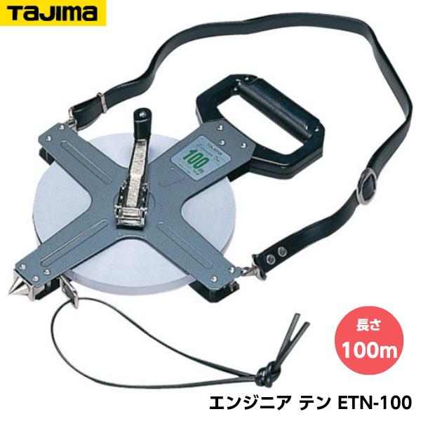 TAJIMA タジマ エンジニヤ テン 長さ100m ETN-100 重量3000g JIS1級 補正証明書付き