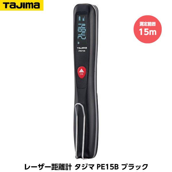エルゴノミクスボディ クリップで自在に携帯 TAJIMA タジマ レーザー距離計 商い 商い LKT-PE15B ブラック 測定範囲15m タジマPE15