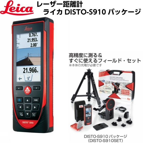 TAJIMA タジマ レーザー距離計 ライカディストS910パッケージ DISTO-S910SET 測距範囲300m Web登録で3年保証