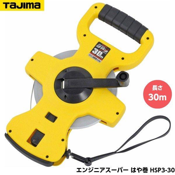 TAJIMA タジマ エンジニヤスーパー はや巻 長さ30m HSP3-30 重量900g JIS1級 補正証明書付き