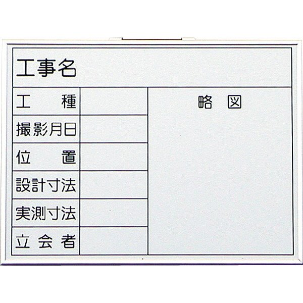 SK TAIHEI 大平産業 ホワイトボード H-11 (工事名 工種 撮影月日 位置 設計寸法 実測寸法 立会者 略図) 500mm x 650mm 現場写真用工事黒板