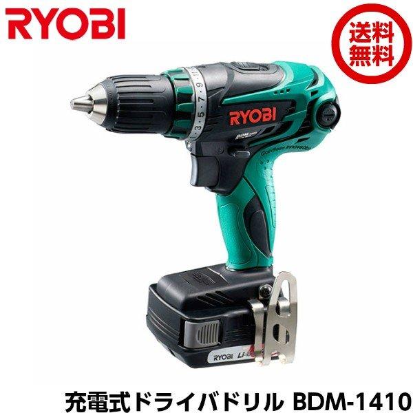 [送料無料] RYOBI リョービ 14.4V 充電式ドライバドリル BDM-1410 [電池パック B-1415L(2個)・充電器・ケース付]