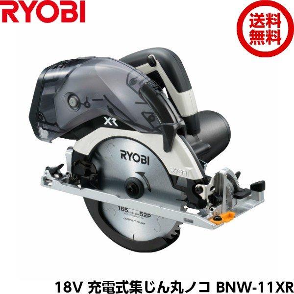 RYOBI リョービ 充電式集じん丸ノコ BNW-11XR [電池パックB-1860LA(2個) 充電器 165mmレーザースリットチップソー付き]