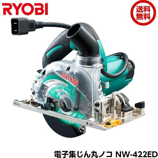 RYOBI リョービ 電子集じん丸ノコ NW-422ED 最大切込深さ42mm ショートコード仕様 [611302A]