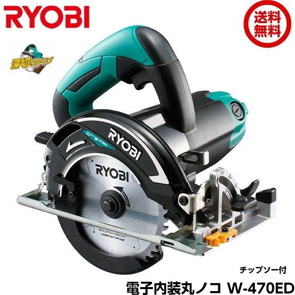 RYOBI リョービ 電子内装丸ノコ W-470ED 最大切込深さ47mm チップソー付き [612300A]