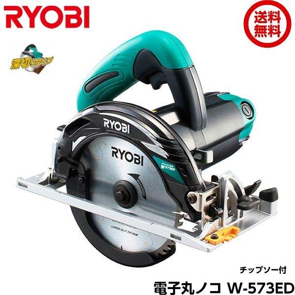 RYOBI リョービ 電子丸ノコ W-573ED 最大切込深さ57mm [611019A]