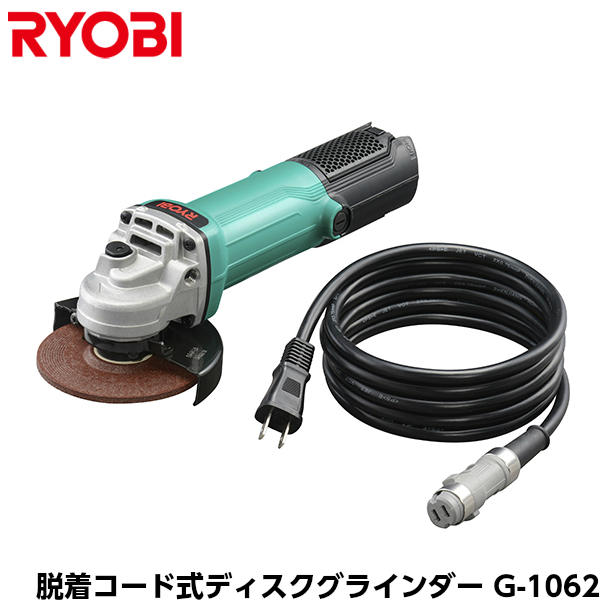 RYOBI リョービ 脱着コード式ディスクグラインダー G-1062 脱着コード2.5m付き (砥石は別売り)