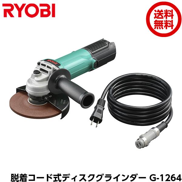 RYOBI リョービ 脱着コード式ディスクグラインダー G-1264 脱着コード2.5m付き (砥石は別売り)