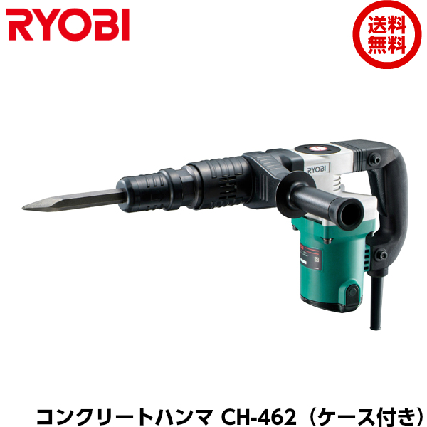 RYOBI リョービ コンクリートハンマ CH-462 ケース付き [656739A]