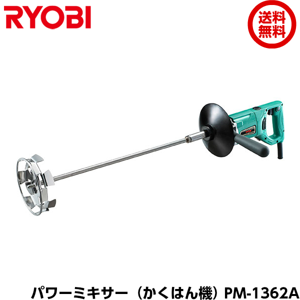 1台で2通り撹拌 2スピード [送料無料] RYOBI リョービ パワーミキサー (かくはん機) PM-1362A 2種類のスクリュー付き(ステンレス150mm・アルミ135mm) [646108A]