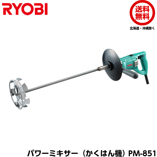 RYOBI リョービ パワーミキサー (かくはん機) PM-851 リング付ダブルスクリュー径150mm (ステンレス) [648702A]