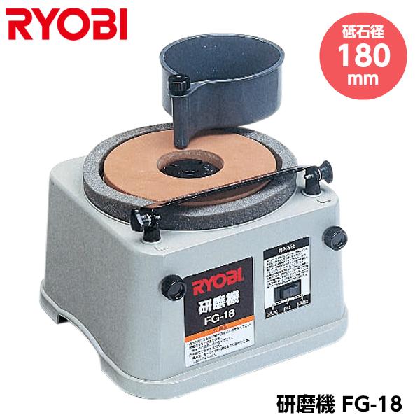 RYOBI リョービ 研磨機 FG-18 砥石径180mm [4150220]